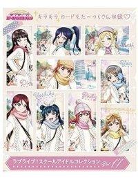Love Live! SIC-LL17 School Idol Collection Vol. 17 (Box / 30 packs) Love Live! SIC-LL17 School Idol Collection Vol. 17 (Box / 30