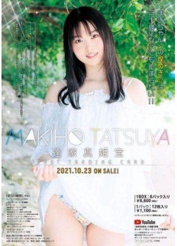 Makiho Tatsuya First Trading Card (Box) Makiho Tatsuya First Trading Card (Box)