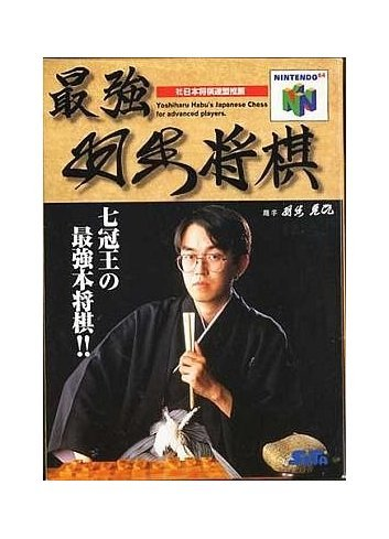 Saikyou Habu Shougi
