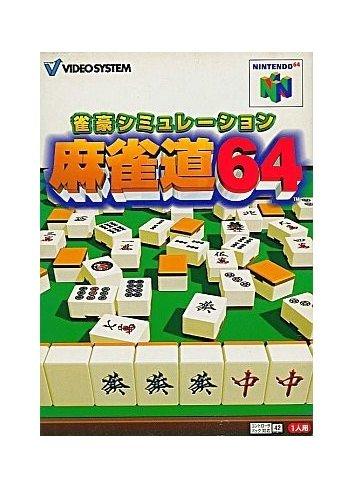 Jangou Simulation Mahjong Dou 64