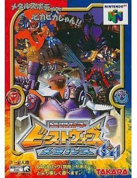 Beast Wars Metals 64