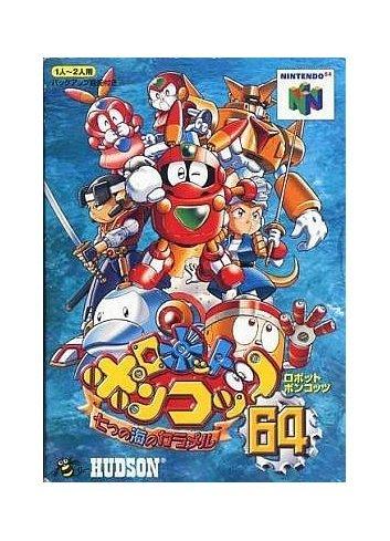 Robot Poncots 64 - 7tsu no Umi no Caramel