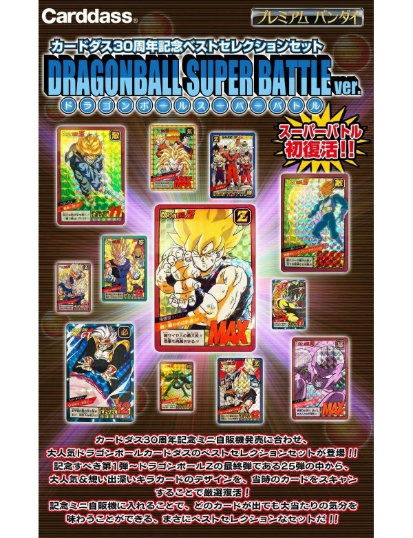 Carddass 30th Anniversary Best Selection Set Dragon Ball Carddass Ver Japanese