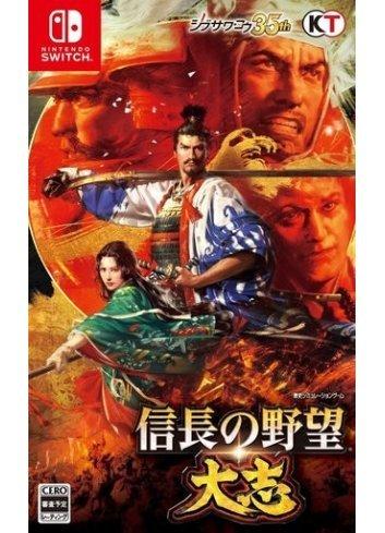 Nobunaga no Yabou: Taishi