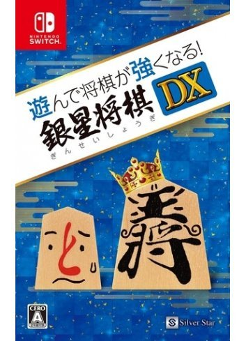 Ginsei Shogi DX