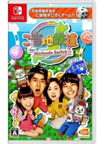 Gotouchi Tetsudou for Nintendo Switch!!