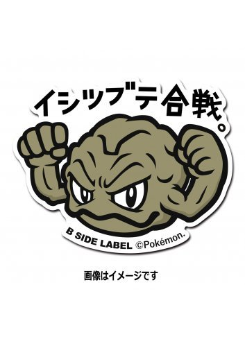 B-Side Label Pokémon Sticker Isitsubute | Geodude