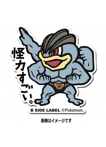 B-Side Label Pokémon Sticker Kairiky | Machamp