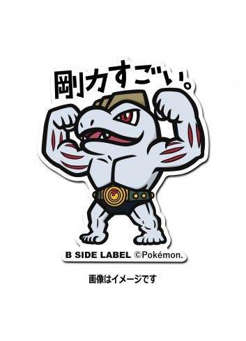 B-Side Label Pokémon Sticker Goriki | Machoke