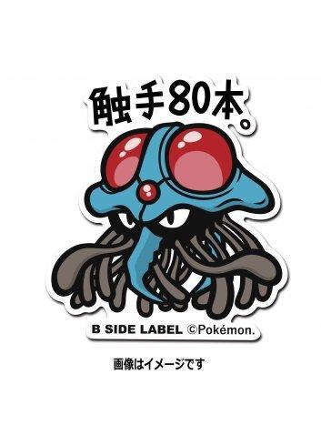B-Side Label Pokémon Sticker Dokukurage | Tentacruel