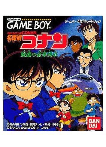 Meitantei Conan: Giwaku no Gouka Ressha - Bandai