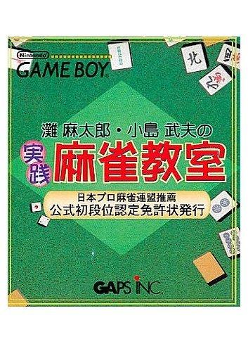 Kojima Takeo & Nada Asatarou no Jissen Mahjong Kyoushitsu - Gaps