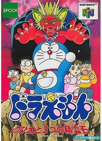 Doraemon - Nobita to 3 tsu no Seirei Ishi
