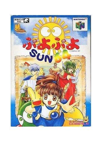 Puyo Puyo Sun 64