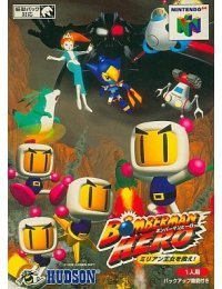 Bomberman Hero - Milian Oujo o Sukue