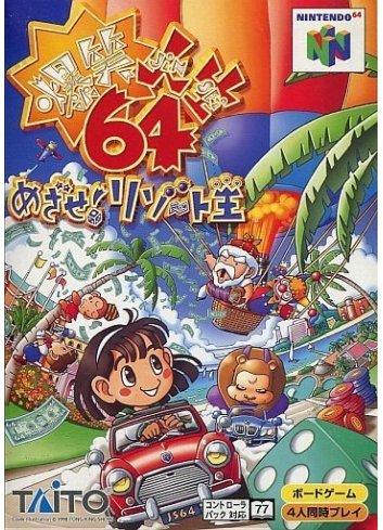 Bakushou Jinsei 64 Mezase! Resort Ou