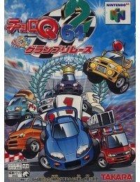 Choro Q 64 2 - Hachamecha Grand Prix Race