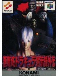 Akumajou Dracula Mokushiroku Gaiden