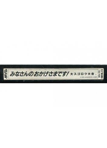 Mahjong Minnasano Okagesamadesu