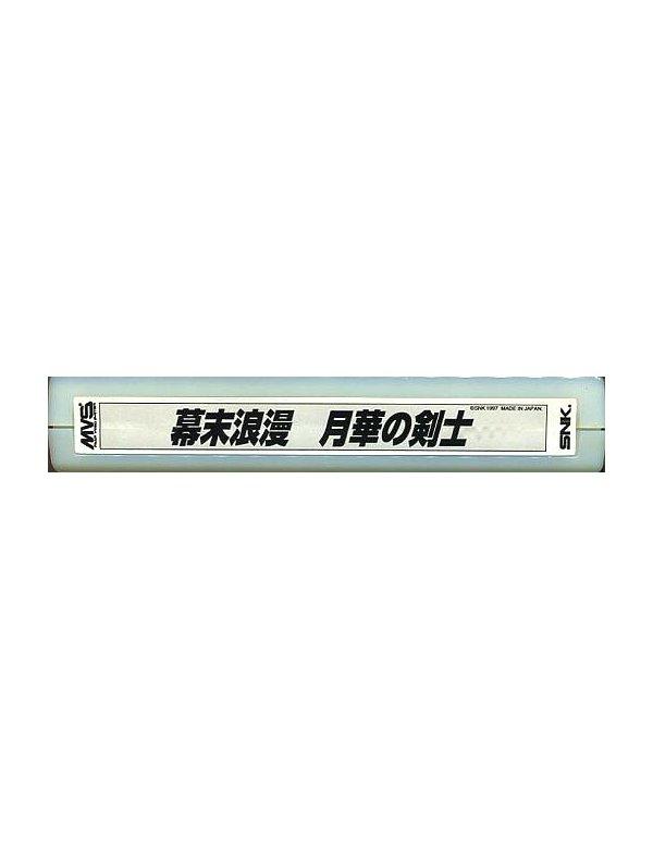 Bakumatsu Roman Gekka no Kenshi