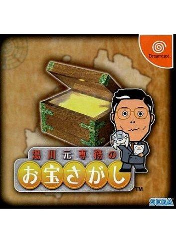 Yukawa Senma no O-Takara Sagashi