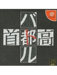 Shutokou Battle