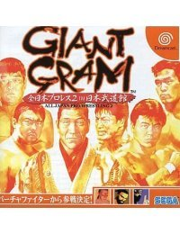 Giant Gram - All Japan Pro Wrestling 2 in Nippon Budoukan