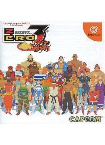 Street Fighter Zero 3 Saikyo Ryu Dojo