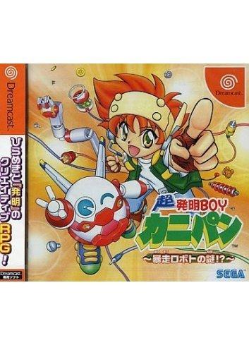 Cho-Hatsumei Boy Kanipan: Bousou Robot no Nazo!