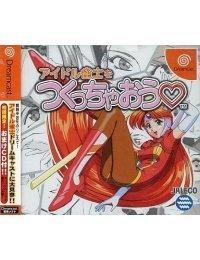 Idol Janshi Wo Tsukucchaou (Limited Edition)