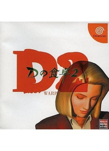 D2 - D no Shokutaku 2