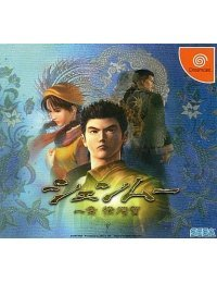 Shenmue (Limited Edition)