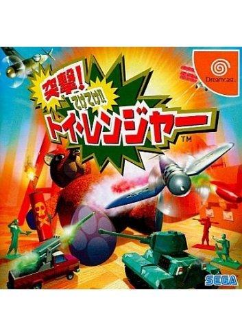 Totsugeki! Teketeke!! Toy Ranger