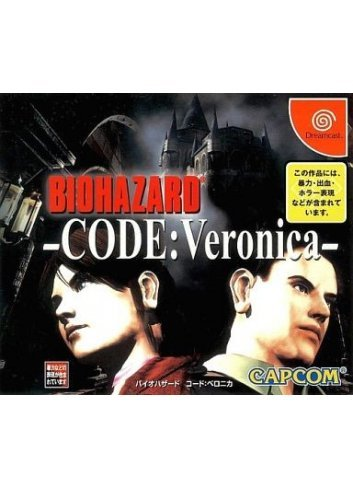 Bio Hazard - Code Veronica