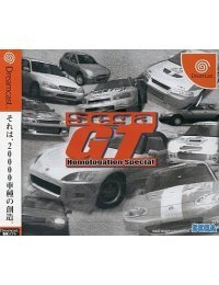 Sega GT Homologation Special