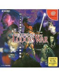 Record of Lodoss War - The Advent of Cardice