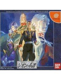 Kidou Senshi Gundam - Gihren no Yabou - Zeon no Keifu
