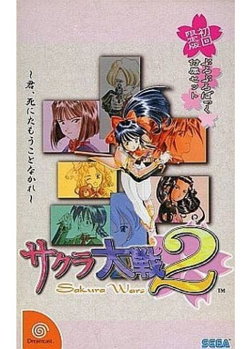 Sakura Taisen 2 + Puru Puru Pack (Limited Edition)