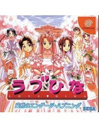 Love Hina - Totsuzen no Ending Happening