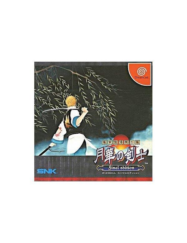 Gekka no Kenshi Final Edition