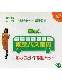 Tokyo Bus Guide - Bijin Bus Guide Tenjou Pack