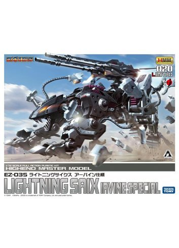 Zoids HMM 020 LIMITED - EZ-035 Lightning Saix Irvine Special - Kotobukiya
