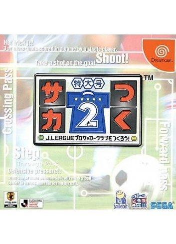 Soccer Tsuku Tokudai Gou 2 - J.League Pro Soccer Club o
