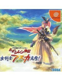 Fushigi no Dungeon - Furai no Shiren Gaiden: Jokenji Asuka