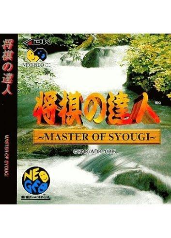 Shogi no Tatsujin