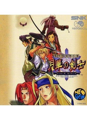 Gekka no Kenshi 2