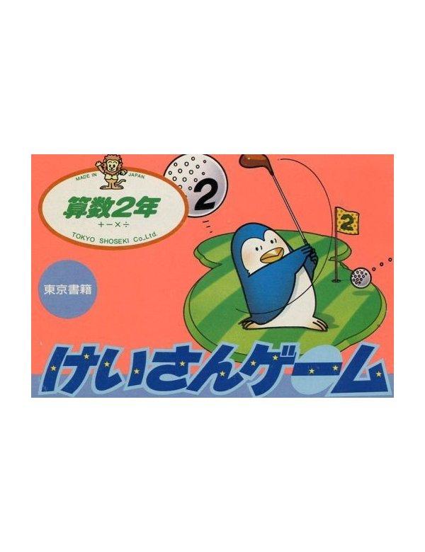 Sansū 2-nen: Keisan Game