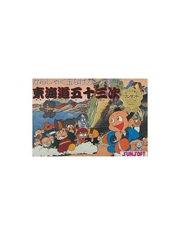 Tōkaidō Gojūsan-tsugi