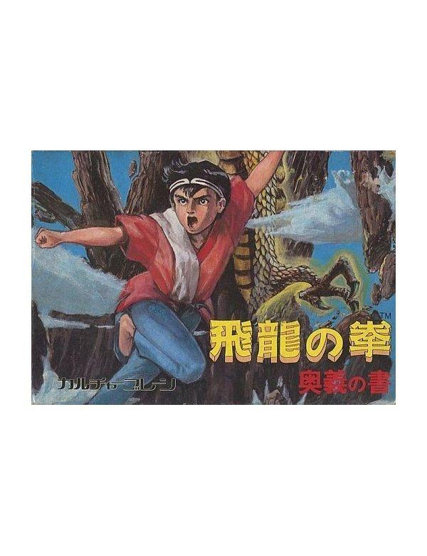 Hiryu no Ken (Culture Brain Edition)