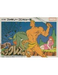 Heracles no Eikou: Toujin Makyouden